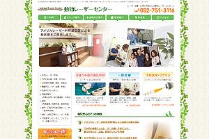 動物レーザーセンター(愛知県名古屋市昭和区)