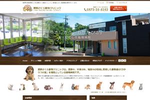 恵那さくら動物クリニック(岐阜県恵那市)