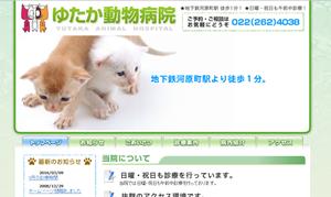 ゆたか動物病院 (仙台市若林区)