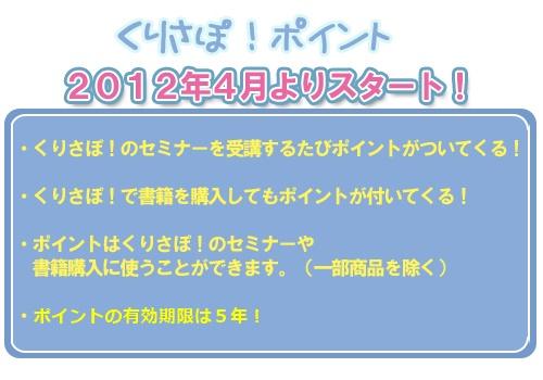 【くりさぽ!ポイント】2012年4月よりスタート!