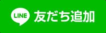 くりさぽLINE公式アカウント